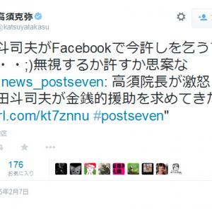 「サイバラが『許すな!』だって」 岡田斗司夫さん金銭的援助を求めるも高須克弥院長は激怒