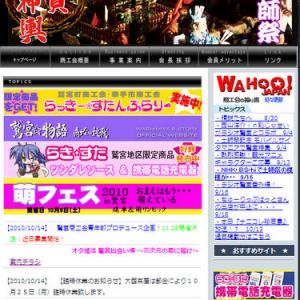 オタクの為の出会いの場 『らき☆すた』で知られる鷲宮で婚活イベントが開催!?