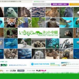 まさかのNHK・日テレ・ニコ生・ USTがコラボ。全国32カ所で動物たちを中継!