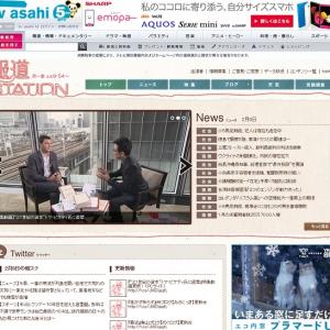「明らかに事実と異なる」 BPOがテレビ朝日『報道ステーション』川内原発報道を放送倫理違反と判断