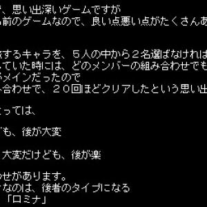 高橋名人は超難易度の高いRPGを20回もクリアしていた!
