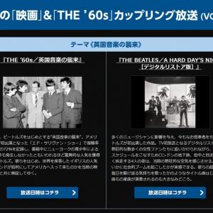 日本初&TV初放送! ビートルズ・ファン必見の『スターチャンネル』60年代特集番組がアツい