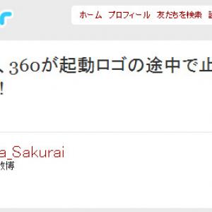 『大乱闘スマッシュブラザーズ』シリーズのディレクターのXbox360が逝く!?