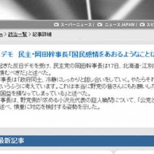 日本の大規模尖閣デモを完全スルーしたマスコミ達 「中国の反日デモは大々的に報道するよ!」