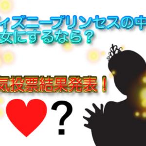 【350人にアンケート】ディズニープリンセスの中で彼女にするなら誰?