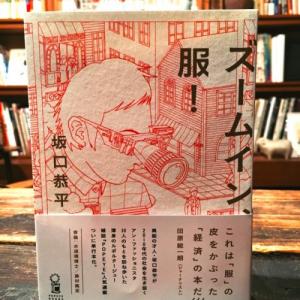 ブックカフェ6次元が選ぶ一冊: 坂口恭平が未来から描いた考古学『ズームイン、服!』