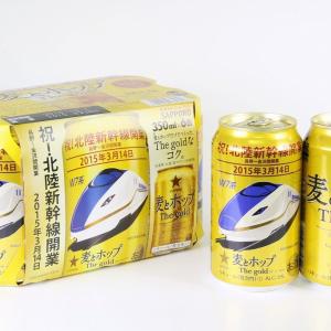光り輝くW7系デザインに超しびれる! 麦とホップ The gold『北陸新幹線開業記念缶』は鉄道好きなら絶対手に入れるべき