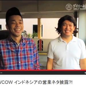 日本とインドネシアの架け橋!? COWCOW今年も現地で大人気