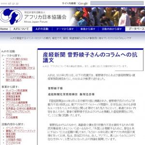 NPOアフリカ日本協議会が抗議文を掲載! 産経新聞曽野綾子さんコラムの波紋広がる