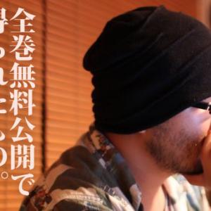 ミリオンセラー『ブラックジャックによろしく』全巻無料公開のインパクト 漫画家『佐藤秀峰』連続インタビュー
