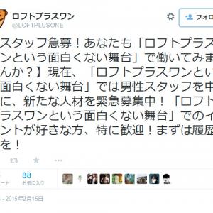 岡田斗司夫さんのニコ生での「ロフトプラスワンは面白い舞台じゃないんだよね」発言が話題に