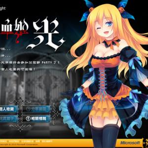 話題になった台湾の激萌えマイクロソフトのサイトがハロウィン仕様に! 「萌えでも日本はダメなのか?」「いいぞもっとやれ」