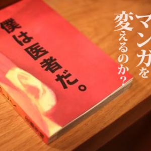電子出版はマンガの救世主になるのか? 漫画家『佐藤秀峰』連続インタビュー