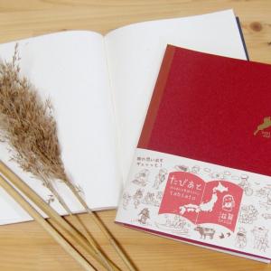 旅の記録がもっと楽しくなりそう! 思い出を一冊に凝縮できるノート『旅のお供ノート<たびあと>』が滋賀県で3月1日より発売