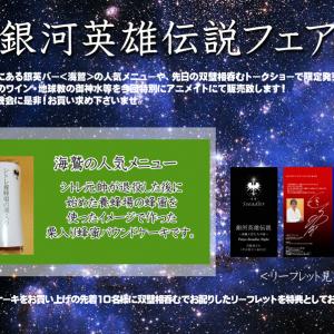 """大阪の銀河英雄伝説コンセプトバー""""海鷲"""" 東京一日出店で好評だったオリジナルグッズがアニメイトで買えるぞ!"""