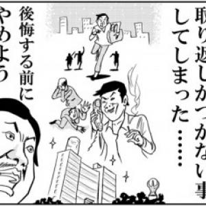 """朝日新聞社員「あぼーん」と書き込みして """"あぼーん"""" される可能性も"""