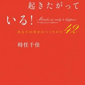 幸せになる方法は意外と簡単なんです!~マガジンハウス担当者の今推し本『奇跡は起きたがっている! あなたの幸せのつくりかた42』