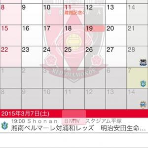 スケジュールに好きなJリーグクラブの情報が反映される! ジョルテのカレンダーアプリから無料提供
