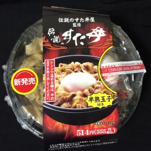 """ニンニクの香りが結構キョーレツ! サークルKサンクスのお弁当""""伝説のすた丼""""を食べてみた"""