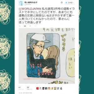 福満しげゆき、花くまゆうさく、能町みね子……「岡田斗司夫の愛人問題」を連載のネタにする先生たちが次々と