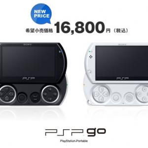 『PSP go』が1万円値下げの新価格1万6800円に