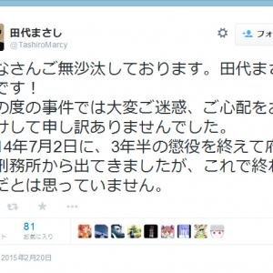 「みなさんご無沙汰しております。」 田代まさしさんが逮捕前日の2010年9月15日以来のツイート