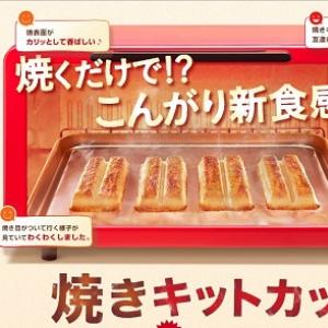 あの「焼いておいしい」キットカット第二弾が本日全国発売へ。今度はチーズケーキ味