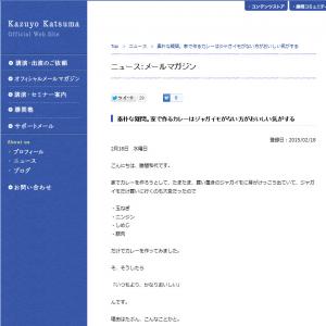 「カレーにじゃがいもを入れるべきか否か」 勝間和代さんのメールマガジンをきっかけにネットで論争勃発