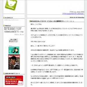 株式会社日本レジストリサービスさんへの公開質問です