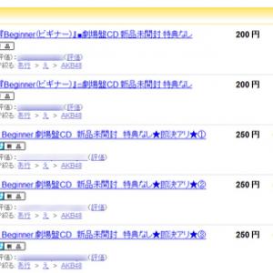 56万枚売れた『AKB48』のニューシングル『Beginner』がヤフオクに大量出品 しかも200円から