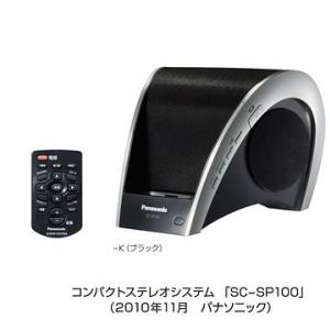 ユニークなデザイン パナソニック『iPhone/iPod』向けステレオスピーカー『SC-SP100』発売
