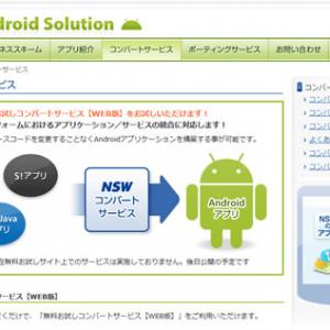 日本システムウエアがケータイアプリからAndroidアプリへの自動変換サービスを無料公開 チュンソフト『かまいたちの夜』にも適用