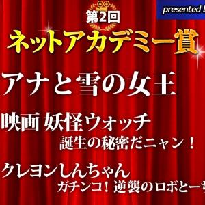 『第2回ネットアカデミー賞』発表! ネットユーザーが選ぶ2014年のベスト映画はアニメ勢が独占