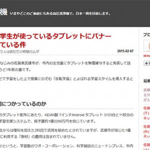 武雄市の小学生が使っているタブレットにバナー広告が入っている件(高圧☆洗浄機)