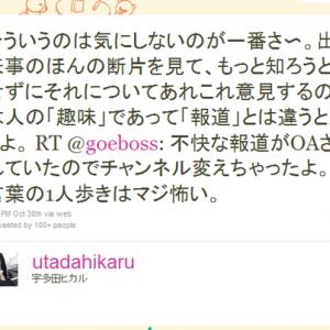 宇多田ヒカルが和田アキ子に喧嘩売る! 「出来事のほんの断片を見て意見するのは報道ではない」