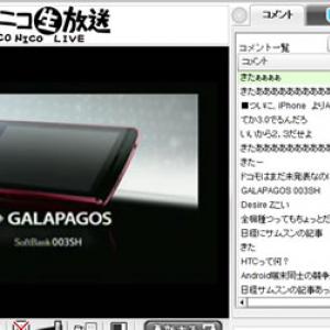 ソフトバンクが3D撮影と裸眼立体視が可能なAndroidスマートフォン『GALAPAGOS』を発表