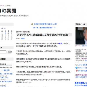 大手メディアに波紋を起こした小沢氏ネット出演