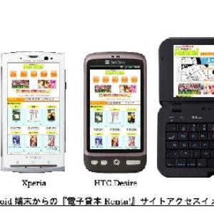 Android向け電子書籍サイト『電子貸本Renta!』のサービスをパピレスが開始