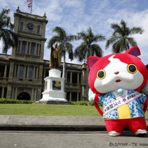 【衝撃事実】ハワイに妖怪進出! 『妖怪ウォッチ』がハワイ州観光局とコラボ