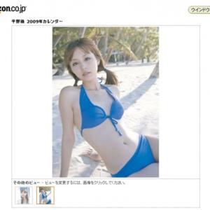 平野綾が『深イイ話』出演し「AYA STYLE」の失態を赤裸々に語る! 「好きな人はいます」発言