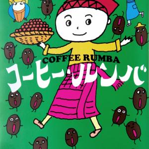 コーヒー偏差値40(?)からのコーヒーマエストロ入門! ~マガジンハウス担当者の今推し本『コーヒー・ルンバ』