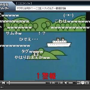 尖閣諸島・中国漁船衝突事件をわかりやすくした動画