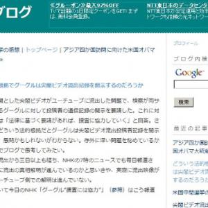 どういう法的根拠でGoogleは尖閣ビデオ流出記録を開示するのだろうか