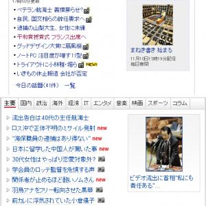Yahoo!ニュースを読みたくなる13文字の奇跡 ポータルサイトのPVを左右する?