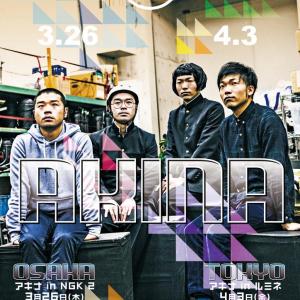 『THE MANZAI』で注目のアキナ 大阪・東京で単独ライブ決定