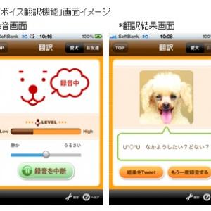 犬も『Twitter』に投稿できる! 犬語翻訳アプリ『バウリンガル for iPhone』