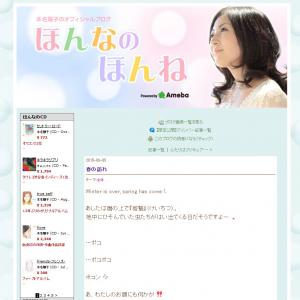 「わたしが ママキュアになるなんて、ぶっちゃけありえな~い」 本名陽子さんが妊娠6ヶ月であることをブログで明かす