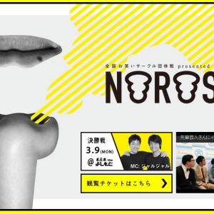 デビュー前からソールドアウト!学生芸人たちのお笑いトーナメント『NOROSHI』