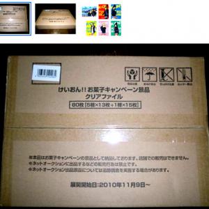 ローソン『けいおん!!』クリアファイル80枚セットが52,000円で落札「店員に話して買い占めた」
