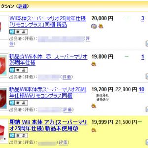 『スーパーマリオ25周年仕様Wii』がヤフオクで転売されまくりな件